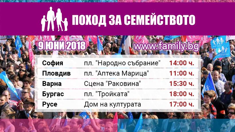 Поход за Семейството - 9 юни 2018 - места и часове