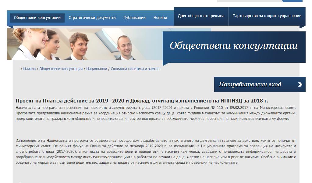 Позиция по Проект на План за действие за 2019-2020 и Доклад, отчитащ изпълнението на НППНЗД за 2018 г.