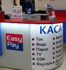 Даряване чрез EasyPay