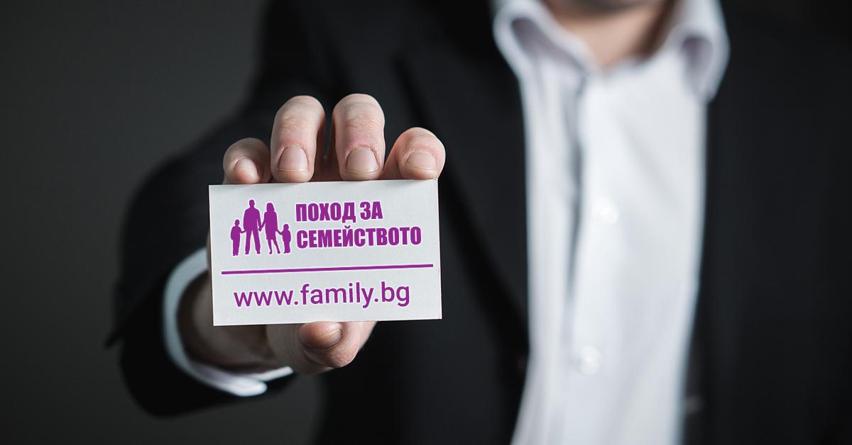 """Контакти - Национална асоциация """"Поход за семейството"""""""