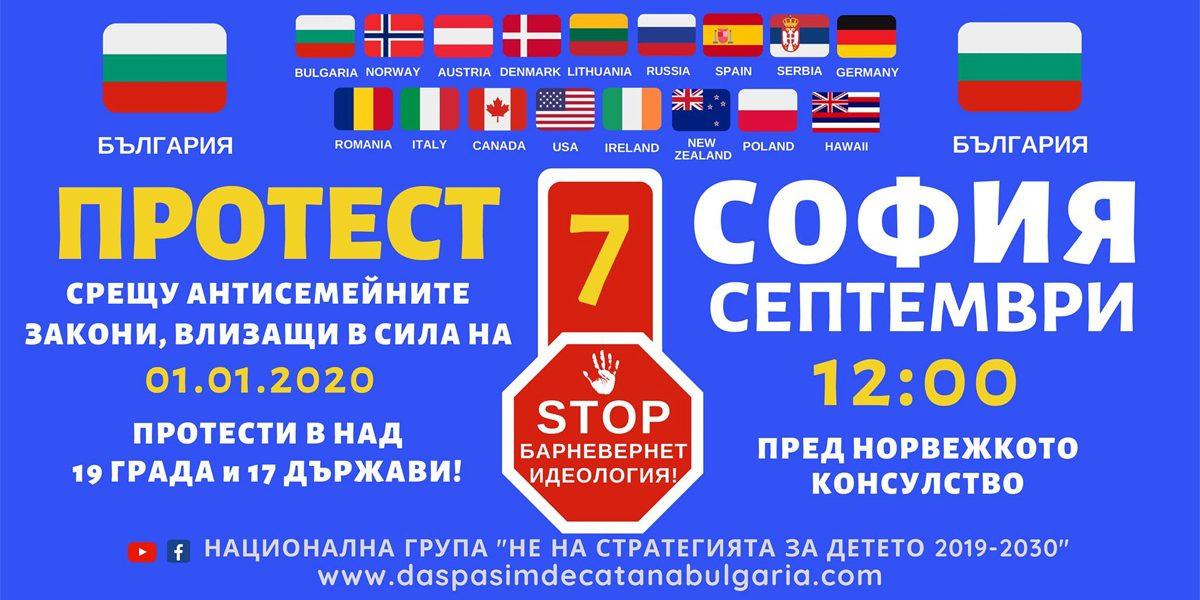 Подкрепа за протестите на 7.9.2019 г.