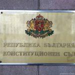 Конституционен съд на Република България - табела